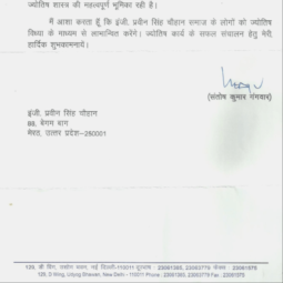 Santosh Gangwar <br>(Ministry of Textiles)