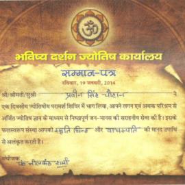 Jyotish Vachaspati <br>