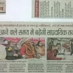 Dainik Hindusthan,12 Jan 2015