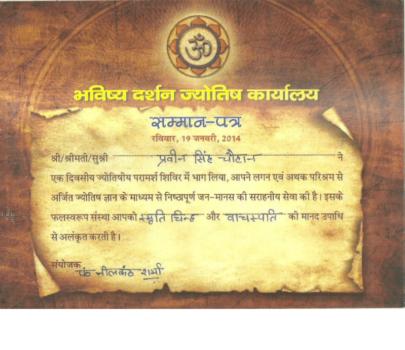 Jyotish Vachaspati