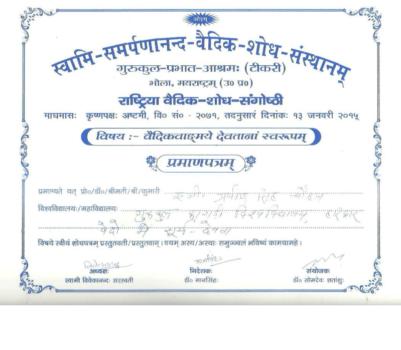 Rashtriya Vedic Shodh Sangoshthi